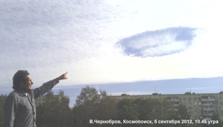 Trou au-dessus de Moscou Photo: Kosmopoisk